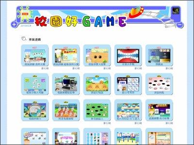 http://game.eduweb.com.tw/