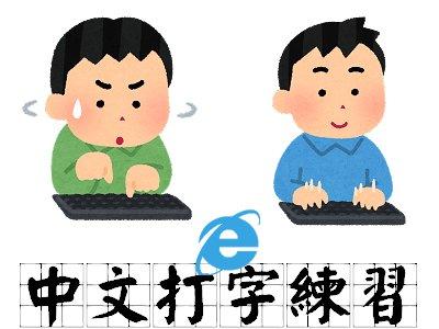 http://www.kiec.kh.edu.tw/typing/index.asp